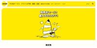 ニュース画像:スクート、5月28日まで梅雨前セール 日本発着7路線が最大40%割引