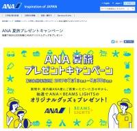 ニュース画像:ANA、国内線利用でオリジナルグッズが当たる夏旅プレゼントキャンペーン