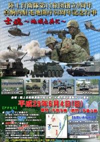 ニュース画像:陸自真駒内駐屯地、6月4日に第11旅団創立9周年・開庁63周年行事を開催