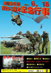 ニュース画像:陸自滝川駐屯地、6月18日に記念行事を開催 第1空挺団が落下傘降下
