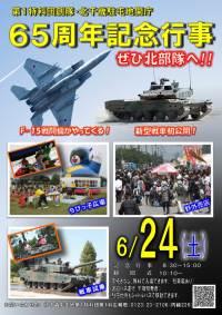ニュース画像:北千歳駐屯地、6月24日に第1特科団創隊記念行事 空自F-15も展示飛行