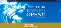 ニュース画像:あいち航空ミュージアム、11月30日にオープン ホームページも公開