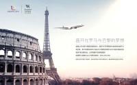 ニュース画像:金鹿航空、ウォルドーフ・アストリア・ホテルズと提携 787の欧旅行で
