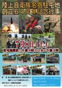 ニュース画像:名寄駐屯地、7月8日に「創立64周年記念行事」 観閲式や訓練展示を実施