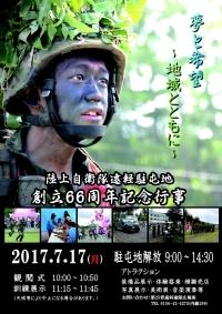 ニュース画像:遠軽駐屯地、7月17日に「創立66周年記念行事」 観閲行進や訓練展示