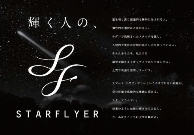 ニュース画像 1枚目:広告ビジュアル 「輝く人の、STARFLYER」タグライン