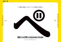 ニュース画像:スカイマーク、新千歳/茨城線増便記念 「ベとペ・コネクション」スタート
