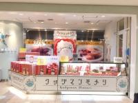 ニュース画像:羽田第1ターミナルに「クッジマンモナシ」、9月30日まで期間限定出店