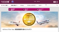 ニュース画像:カタール航空、エアライン・オブ・ザ・イヤー受賞記念で最大50%割引