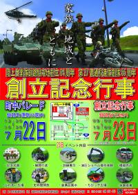 ニュース画像:釧路駐屯地、7月23日に創立64周年記念行事 訓練展示にヘリも参加へ