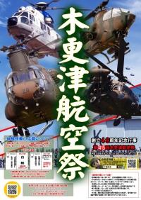 ニュース画像 1枚目:木更津駐屯地創立49周年記念行事・第45回木更津航空祭