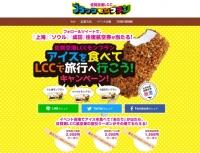 ニュース画像:佐賀空港と竹下製菓、航空券やクーポンが当たるコラボキャンペーンを展開