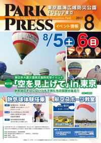 ニュース画像 1枚目:東日本大震災復興支援熱気球イベント「空を見上げて in 東京」