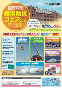 ニュース画像 1枚目:横浜防災フェア2017