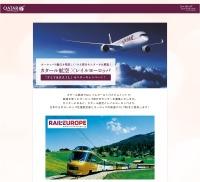 ニュース画像 1枚目:カタール航空×レイルヨーロッパ 「FLY&RAIL」モニターキャンペーン