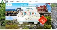 ニュース画像 1枚目:春秋航空日本、佐賀の絶景をオリックスレンタカーで周ろう!キャンペーン
