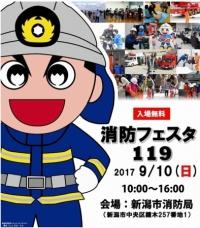 ニュース画像 1枚目:新潟市 消防フェスタ119