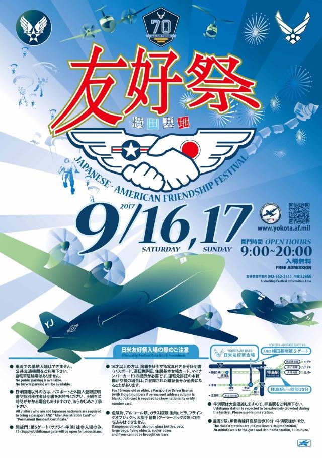 ニュース画像 1枚目:横田基地日米友好祭