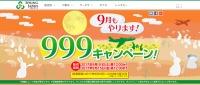 ニュース画像:春秋航空、日本発着の国際線で999円セール 9月9日から15日まで