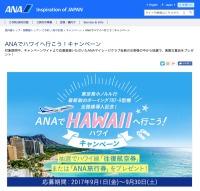 ニュース画像:ANA、ハワイ線に全便787-9導入記念でキャンペーン 航空券プレゼント