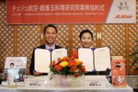 ニュース画像 1枚目:チェジュ航空と趙善玉料理研究院が業務提携