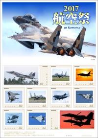 ニュース画像:日本郵便、オリジナルフレーム切手「2017 航空祭 in Komatsu」販売へ