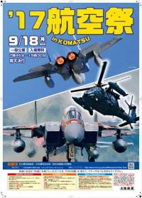 ニュース画像 1枚目:17 航空祭 in Komatsu