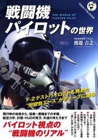 ニュース画像 1枚目:「戦闘機パイロットの世界」