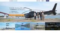ニュース画像 1枚目:成田空港までの乗合ヘリ CodeShare