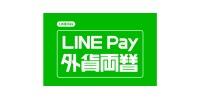 ニュース画像 1枚目:LINE Pay 外貨両替