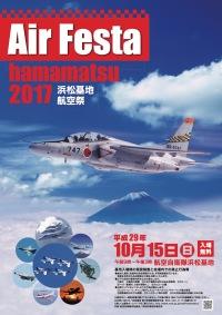 ニュース画像 1枚目:エア・フェスタ浜松 2017