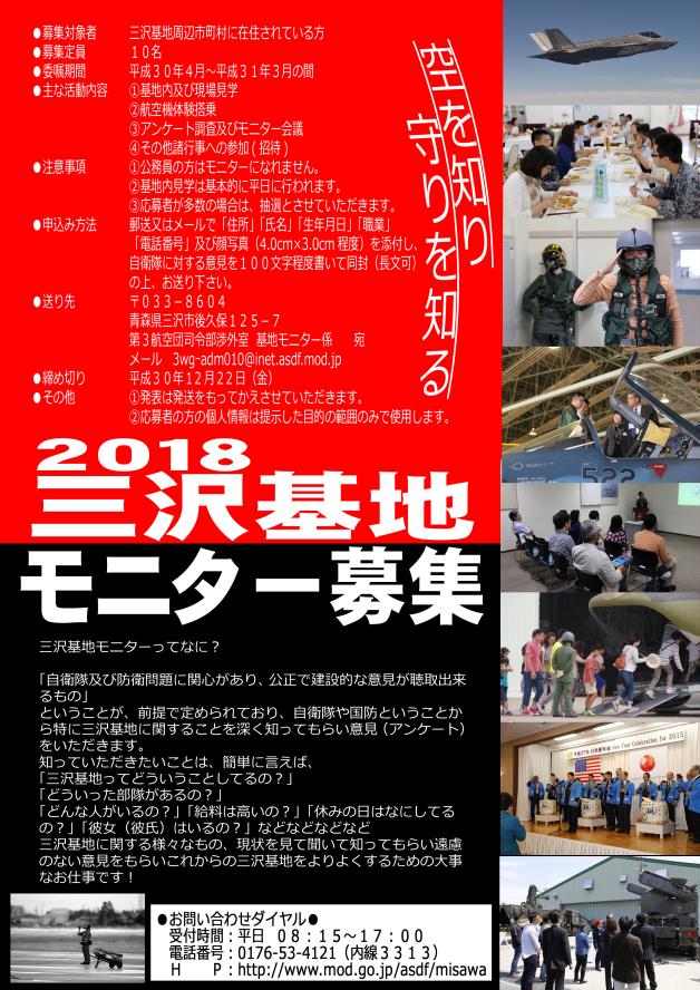 ニュース画像 1枚目:三沢基地モニター募集