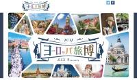ニュース画像:関西エアポート、10月29日に大阪で「ヨーロッパ旅博2017」を開催