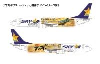 ニュース画像 1枚目:スカイマーク 737-800 「下町ボブスレージェット」