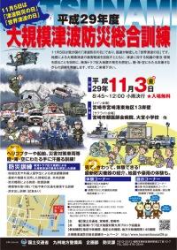 ニュース画像 1枚目:平成29年度 大規模津波防災総合訓練
