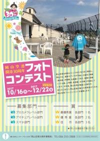 ニュース画像 1枚目:岡山空港開港30周年 フォトコンテスト