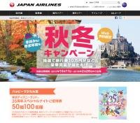 ニュース画像 1枚目:Web予約限定 秋冬キャンペーン