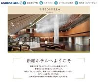 ニュース画像 1枚目:新羅ホテル 特別サービス
