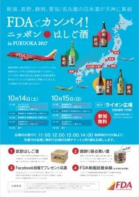 ニュース画像 1枚目:ニッポン はしご酒 in FUJIOKA 2017