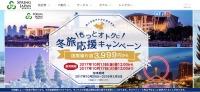 ニュース画像 1枚目:冬旅応援キャンペーン