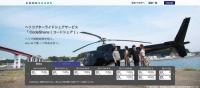 ニュース画像 1枚目:乗合ヘリ「CodeShare」
