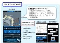 ニュース画像:成田空港、インフォタッチに「AIさくらさん」試験導入