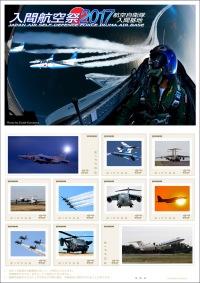 ニュース画像 1枚目:入間航空祭2017切手 82円のデザイン