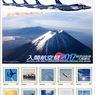 ニュース画像 2枚目:入間航空祭2017切手 62円のデザイン
