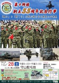 ニュース画像 1枚目:第10師団 創立55周年記念行事