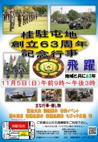 ニュース画像 1枚目:桂駐屯地 創立63周年記念行事