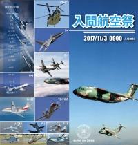 ニュース画像 1枚目:入間航空祭 パンフレット