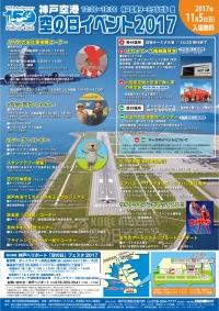 ニュース画像 1枚目: 神戸空港・神戸ヘリポート 空の日イベント