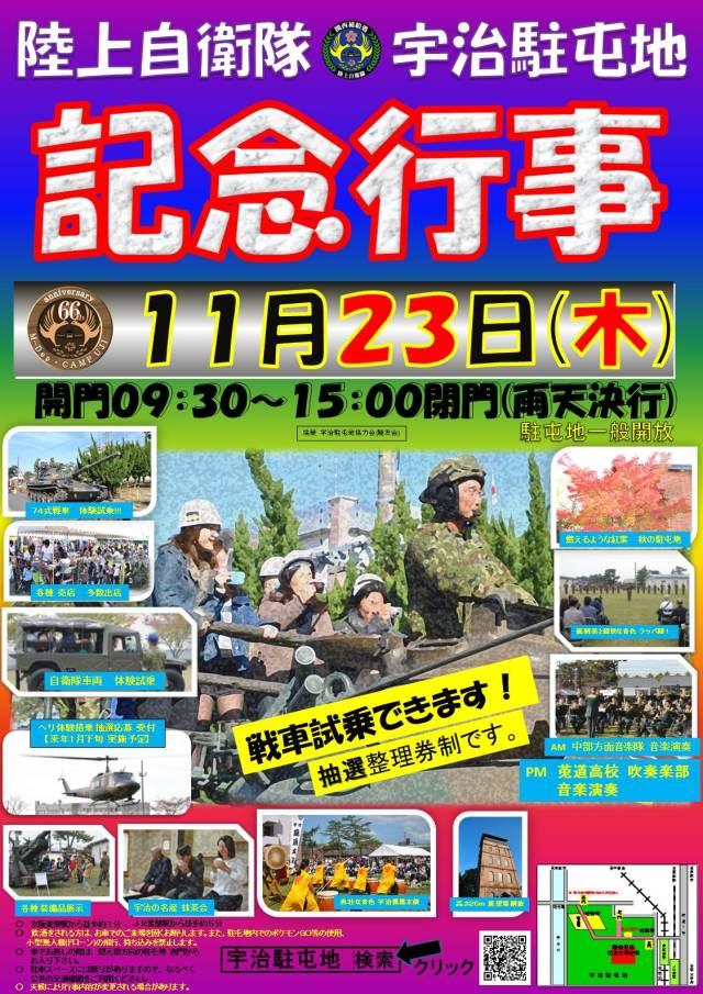 ニュース画像 1枚目:宇治駐屯地創立66周年記念行事