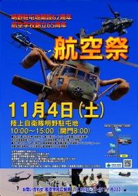 ニュース画像 1枚目:明野駐屯地開設62周年 航空学校創立65周年航空祭